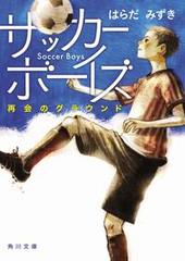 Soccerboys200pjpg1