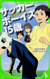 Soccerboys_15hp_5