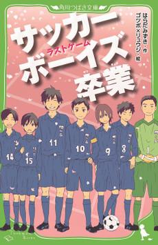 Ktb1611_soccer5_shohp_2